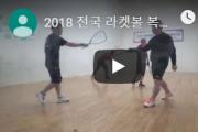 2018 전국 라켓볼 복식대회 - 팀 프로케넥스 전승준/송주현