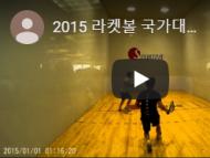 2015 라켓볼 국가대표선발전 권대용 VS 김민규 2세트