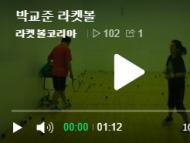 박교준 라켓볼