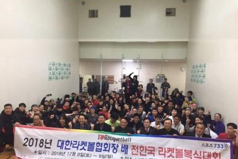 2018년 대한라켓볼협장배 전한국 라켓볼복식대회