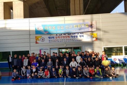 송파구청장기 라켓볼대회 개회식